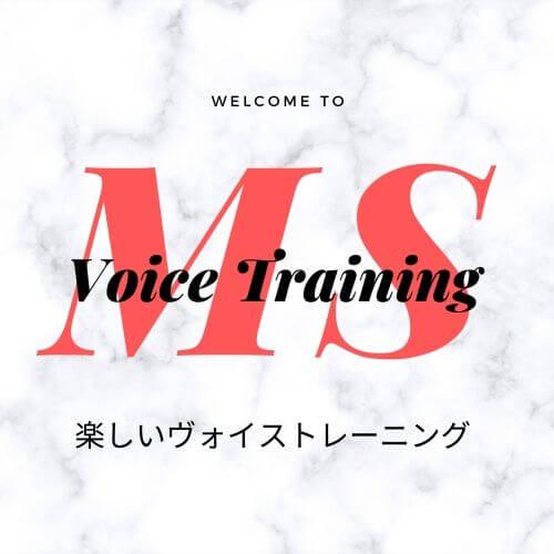 楽しいヴォイストレーニング